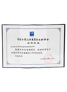 分条机证书